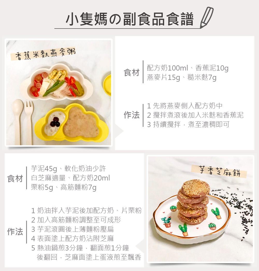 副食品食譜