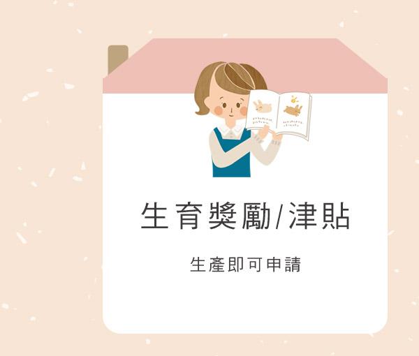 生育獎勵、育兒津貼