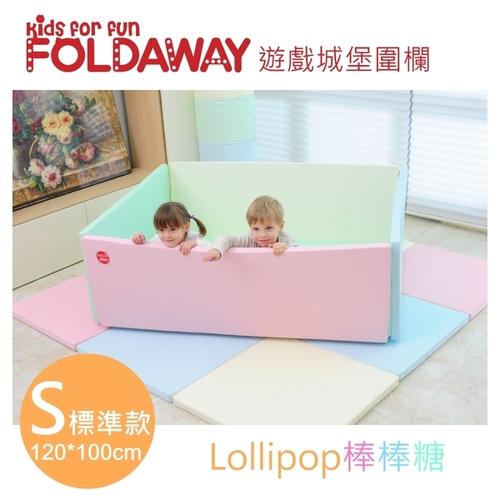 FOLDAWAY 安全遊戲城堡圍欄 - 標準款120*100(棒棒糖)