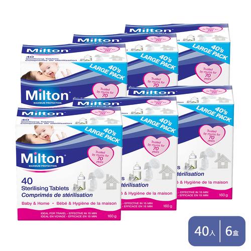 【6盒優惠組】Milton米爾頓 消毒錠 40入