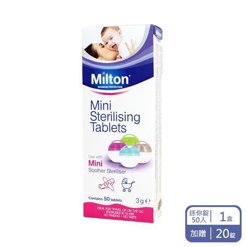 Milton米爾頓 迷你消毒錠 50入 (加贈20錠/每盒)