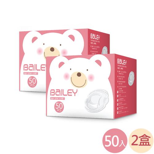 BAILEY極細倍柔防溢乳墊 50入 2盒