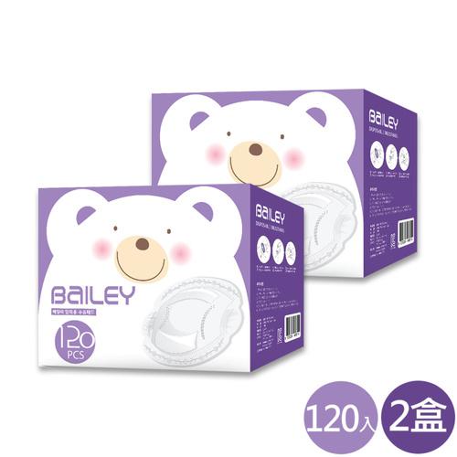 BAILEY極細倍柔防溢乳墊 120入 2盒