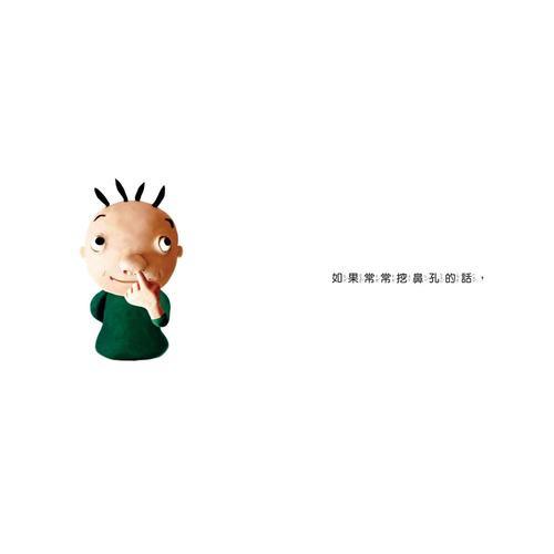 【幼童繪本】如果常常這樣的話… (維京國際出版)