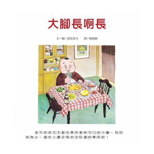 【幼童繪本】大腳長啊長 (維京國際出版)
