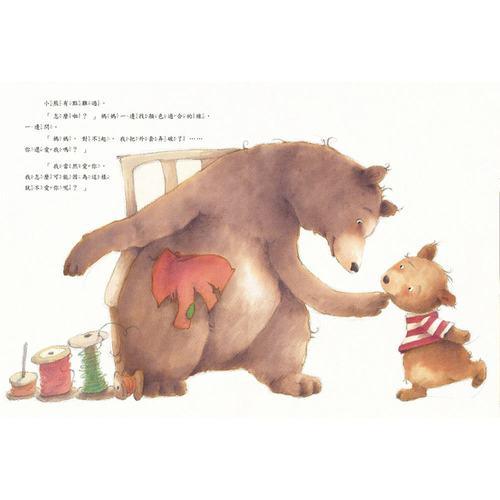 【幼童繪本】媽媽,你會永遠愛我嗎? (維京國際出版)