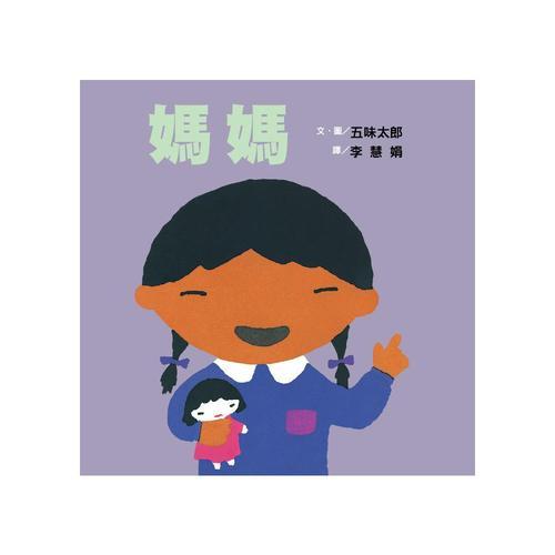 【啟蒙認知】媽媽 (維京國際出版)