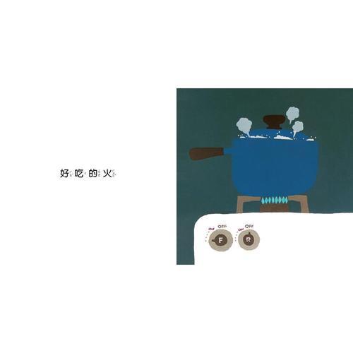 【啟蒙認知】火 (維京國際出版)