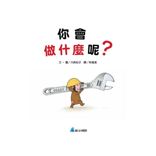 【幼童繪本】你會做什麼呢? (維京國際出版)