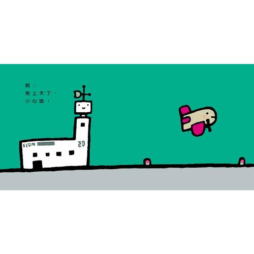 【幼童繪本】五味太郎小心哦!系列(全3書) (維京國際出版)