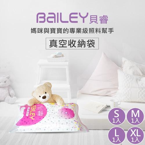 BAILEY真空收納袋-4入組 (S/M/L/XL各1)