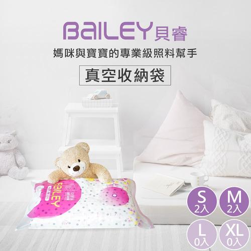 BAILEY真空收納袋-4入組 (S/M各2)