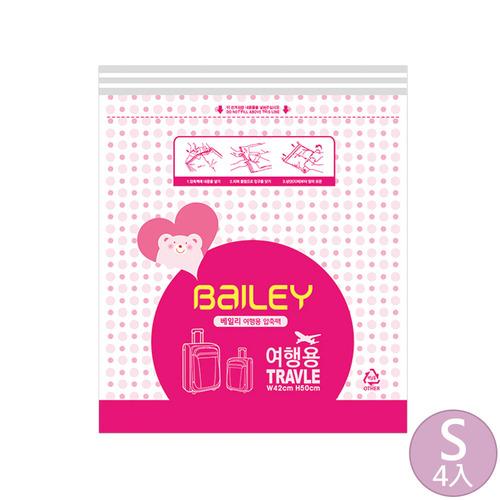 BAILEY真空收納袋 S (4入組)