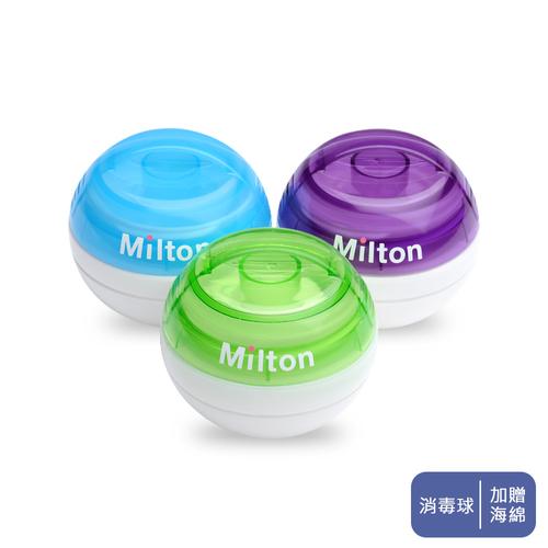 Milton米爾頓 攜帶式奶嘴消毒球 (加贈替換海綿1組)