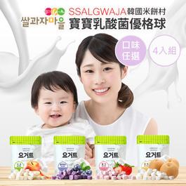 韓國Ssalgwaja米餅村 乳酸菌優格球 4入組 (5種口味)