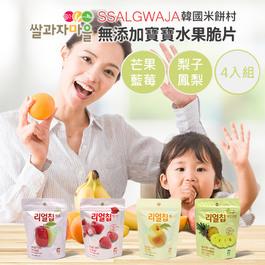 韓國Ssalgwaja米餅村 無添加水果脆片 4入組 (梨子/藍莓)