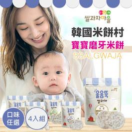 韓國Ssalgwaja米餅村 寶寶磨牙米餅 4入組 (5種口味)