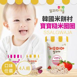 韓國Ssalgwaja米餅村 寶寶糙米圈圈 4入組 (8種口味)
