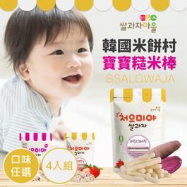 韓國Ssalgwaja米餅村 寶寶糙米棒 4入組 (7種口味)