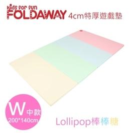 FOLDAWAY 4CM特厚遊戲墊 - 中款200*140(棒棒糖)