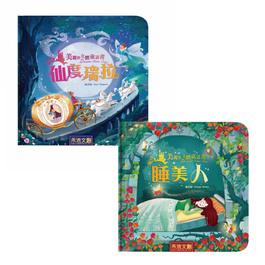 【立體書】美麗的立體童話書 2本 (仙杜瑞拉+睡美人) (禾流文創)