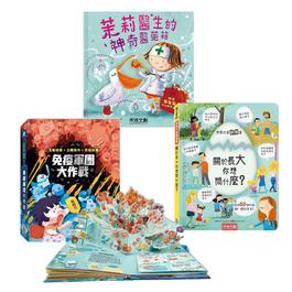 【STEAM精選】防疫衛教套組3本 (禾流文創)