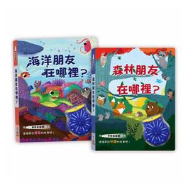 【操作書】神奇星星燈 套書2本 (海洋朋友在哪裡+森林朋友在哪裡) (禾流文創)