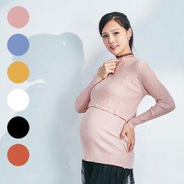 LoveMom 純色百搭針織上衣 | 孕婦裝 哺乳衣