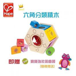 德國Hape愛傑卡 六角分類積木盒
