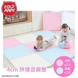 FOLDAWAY 4cm拼接豆腐墊 - 淺粉+淺藍 4片組(兩色各2片)