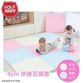 FOLDAWAY 4cm拼接豆腐墊 - 米白+淺藍 4片組(兩色各2片)