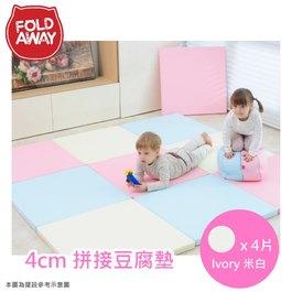 FOLDAWAY 4cm拼接豆腐墊 - 米白 4片組