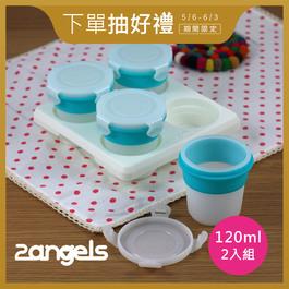 2angels 矽膠副食品零食儲存杯120ml (附杯架) 2入組