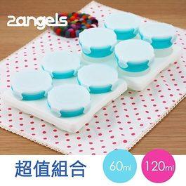 2angels 矽膠副食品零食儲存杯組合120ml+60ml (附杯架)