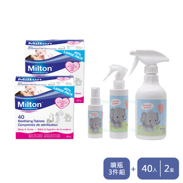 Milton米爾頓 消毒錠 40入 2盒+噴瓶3件組