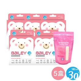 【超值5盒組】BAILEY感溫母乳儲存袋(基本型) 30入