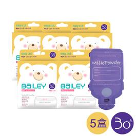 【超值5盒組】BAILEY奶粉儲存袋 30入