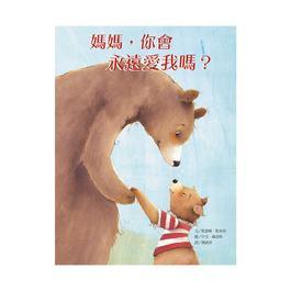 【維京國際】媽媽,你會永遠愛我嗎?