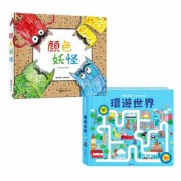 【操作書】顏色妖怪+手指迷宮(環遊世界) ( 華碩文化)