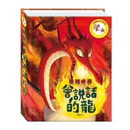 【立體有聲書】會說話的龍 (華碩文化)