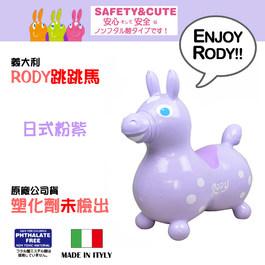 Rody跳跳馬 日式粉紫