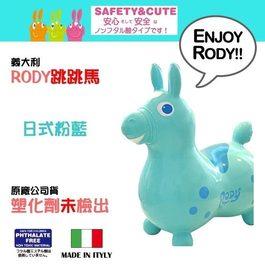 Rody跳跳馬 日式粉藍色