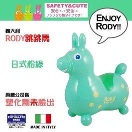 Rody跳跳馬 日式粉綠色