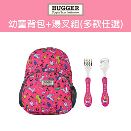 HUGGER幼童背包+湯叉組