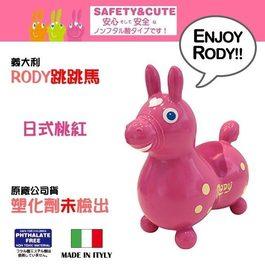 Rody跳跳馬 日式桃紅色