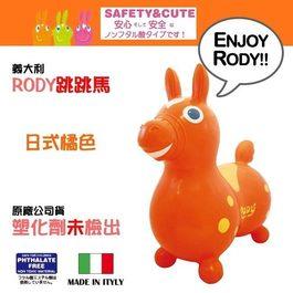 Rody跳跳馬 日式橘色