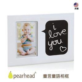 【pearhead】童言童語相框