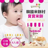 韓國Ssalgwaja米餅村 寶寶米餅 4入組 (8種口味)