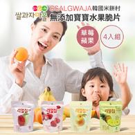 韓國Ssalgwaja米餅村 無添加水果脆片 4入組 (草莓/蘋果)