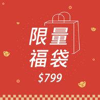 【新春福袋】寶貝吃飯好幫手